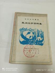 四川白马藏族 民间文学资料集