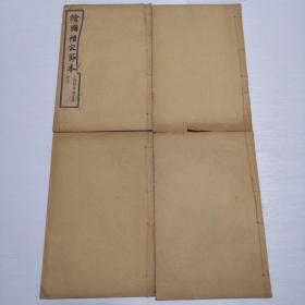 绘图礼记节本 4册全系列 保存绝佳品相 极具收藏价值