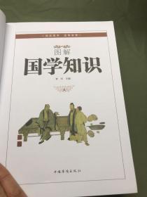 图解国学知识(全彩图解典藏版)