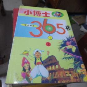 小博士【智力游戏】365夜【上】