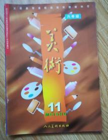 义务教育课程标准实验教科书 美术11 六年级【2006年版 人美版】