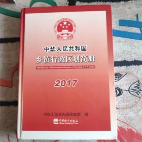 中华人民共和国乡镇行政区划简册2017(附光盘)
