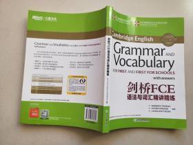 新东方 剑桥FCE语法与词汇精讲精练