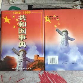 共和国事典:1949-1998(上下卷)