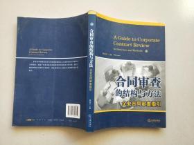 合同审查的结构与方法:企业合同审查指引【有水印】