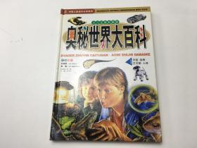 中国儿童成长必读系列:少儿注音彩图版。奥秘世界大百科 1,   书皮有损坏