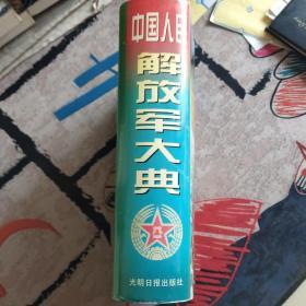 中国人民解放军大典