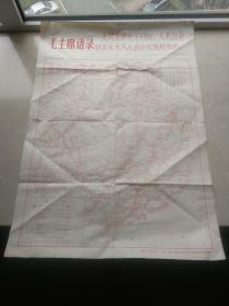 """1966年广东省人委外地革命师生接待站编绘""""徒步行军示意图"""",供红卫兵串联用,有毛主席语录,超大一张,略有折痕,包快递发货。"""