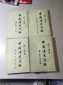 中国通史简编四册全