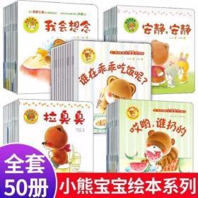 崔玉涛推荐 小熊宝宝绘本系列全套50册0到3岁儿童书籍4一6 幼儿认