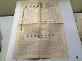 人民日报1977年1月19日【四版】长期包老包真