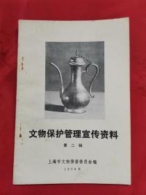文物保护管理宣传资料.第二辑(1976年上海市文物保管委员会编)