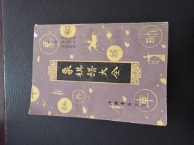 象棋谱大全四 影印版