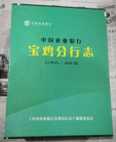 中国农业银行宝鸡分行志(1955-2010)上下册