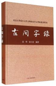 古陶字录:北京大学震旦古代文明研究中心学术丛书特刊