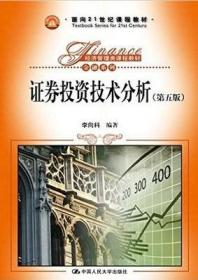 证券投资技术分析(第五版)/面向21世纪课程教材,经济管理类课程教材·金融系列