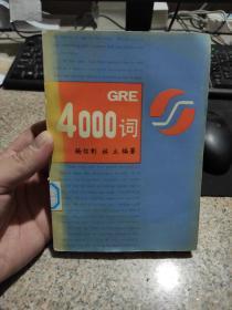 GRE 4000词 一版一印