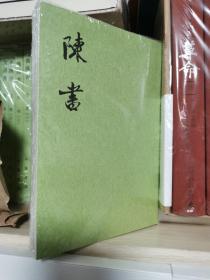 陈书(全二册)  中华书局二十四史 繁体竖排