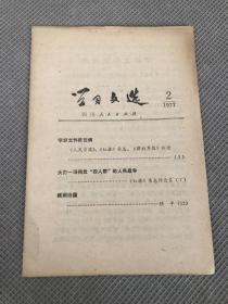 学习文选&77年&四人帮&学习文选&红色书刊&红色收藏