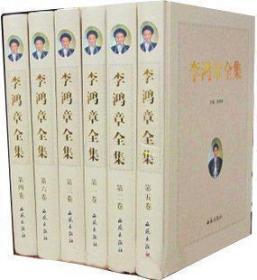 精装版 李鸿章全集(全6卷)