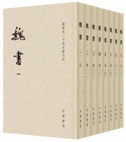 魏书(全八册)点校本二十四史修订本(平?