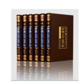 中华上下五千年(全六册)
