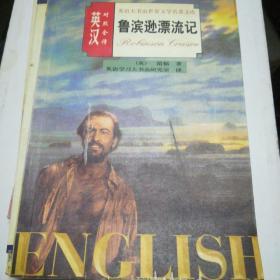 鲁滨逊漂流记  英汉对照全译                       ——英语大书虫世界文学名著文库