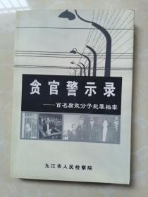贪官警示录——百名腐败分子犯罪档案
