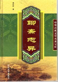 中华古典文学名著宝库.聊斋志异.上、下册.2册合售