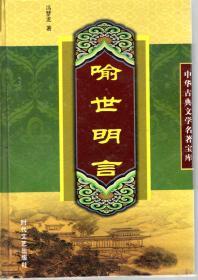 中华古典文学名著宝库.喻世明言