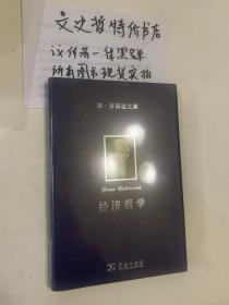 琼·罗宾逊文集:经济哲学(16开 精装 全一册)