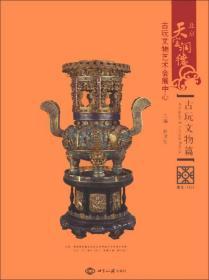 北京天宝润德古玩文物艺术会展中心:古玩文