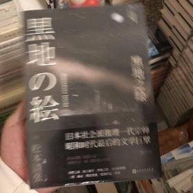 黑地之绘(松本清张短经典)