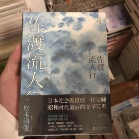 佐渡流人行(松本清张短经典)