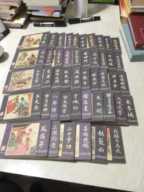 三国演义连环画  上海人民美术出版社