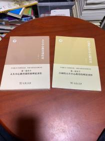 人生中心教育丛书:自创性人生中心教育论、人生中心教育课程实例、人生中心教育课程论、人生中心教育论(4本合售)