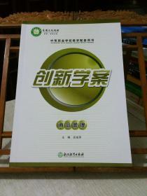 中等职业学校教学配套用书:《创新学案 :商品管理》