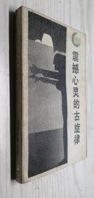 走向未来丛书:震撼心灵的古旋律——西方神话学引论 郑凡著