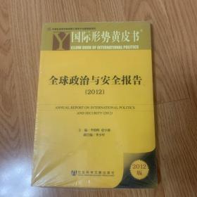 全球政治与安全报告:全球政治与安全报告(2012)(未开封)
