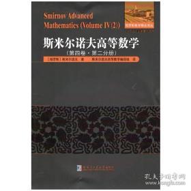 斯米尔诺夫高等数学.第四卷.第二分册
