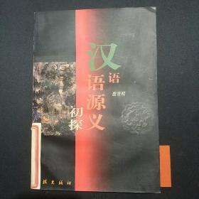 汉语语源义初探