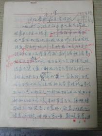 回忆鲁中第三军分区宣传队(手写)杨金锐供稿 杨金礼整理