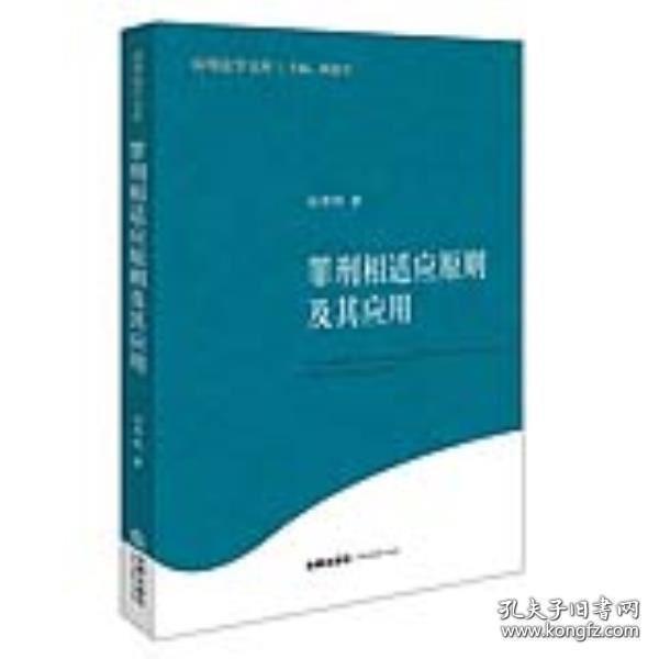 罪刑相适应原则及其应用 刘邦明 著 法律出版社