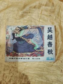 中国历史故事连环画第14集:吴越春秋