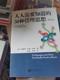 人人需要知道的50种管理思想
