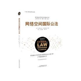 网络空间国际公法