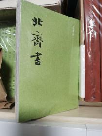北齐书(全二册) 中华书局二十四史 繁体竖排