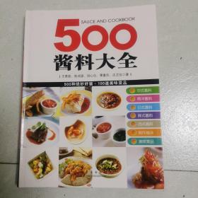 500酱料大全