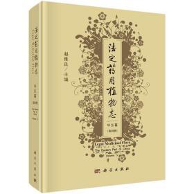 法定药用植物志 华东篇 第四册
