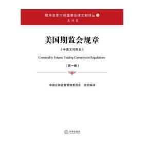 美国期监会规章(中英文对照本 全四册)